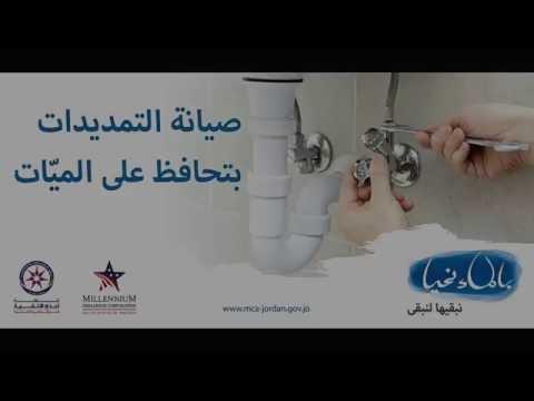 كيفية الكشف عن تسريب المياه في المنزل