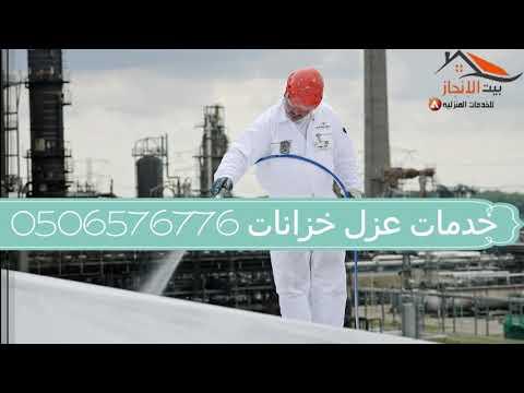 شركة كشف تسربات المياه بيت الانجاز للخدمات المنزليه