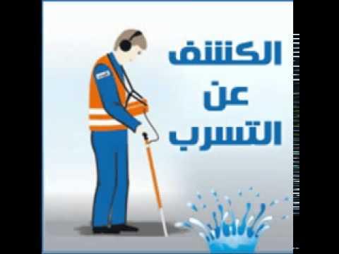 كشف تسربات المياه بالرياض 0536303073