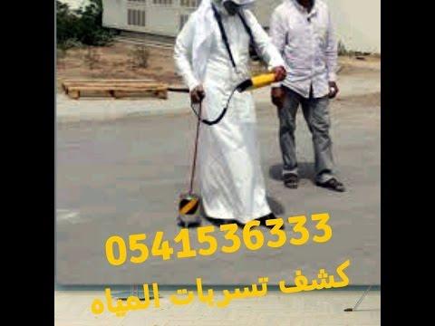 شركة كشف تسربات المياه بالرياض 0541536333