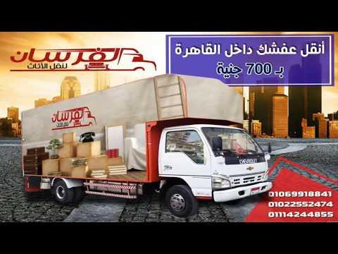 نقل عفش بـ 700 جنيه في القاهرة وكل مصر , من افضل شركات نقل الاثاث شركة الفرسان