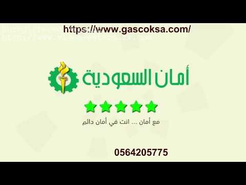 تمديد الغاز المركزي بالرياض  شركة أمان السعودية