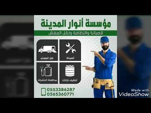 ارخص شركة نقل عفش بالمدينة المنورة 0553386287وتنظيف خزانات