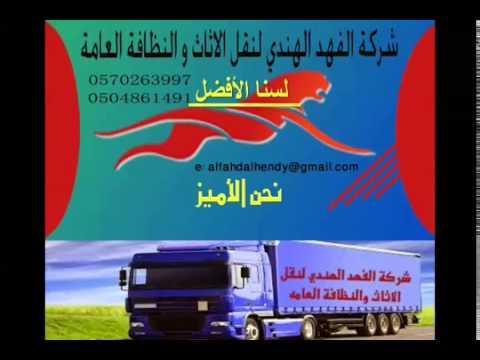 افضل شركة نقل اثاث بالرياض 0570263997 0504861491 YouTube