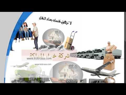شركة نقل عفش بالمدينة المنورة للايجار 01002200954- خبراء المملكة
