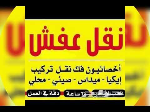 شركة الصفرات لنقل العفش فى الرياض -الصفوة