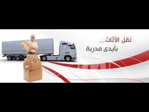 شركة نقل عفش الصفرات