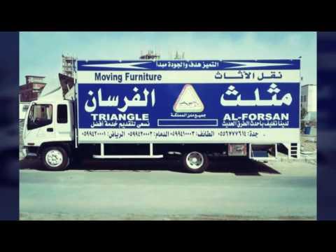 لقطات مميزة _ أفضل شركة نقل عفش بالمملكة 0556777614 نقل اثاث – جدة مكه الدمام الخبر المدينة_ الرياض