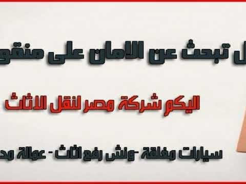 ارخص اسعار نقل العفش فى مصر