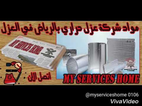شركات العزل الحراري بالرياض / شركة عزل حراري بالرياض / افضل شركة عزل حراري / عزل حراري بالرياض