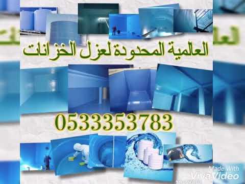 عزل خزانات بالرياض 0530161413 أفضل شركة عزل مائى للخزانات بالرياض بأفضل مواد العزل الألمانية
