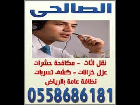 شركة عزل مائي بالرياض  0558686181