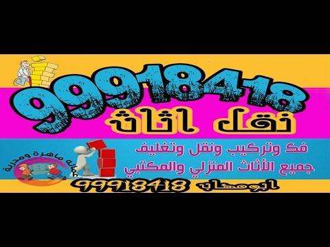 شركة نقل عفش الكويت 99918418  أفضل نقل اثاث الكويت
