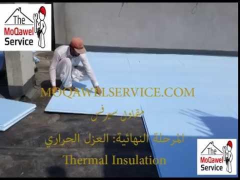 أفضل طريقة للعزل الحراري و المائي معتمدة من شركة الكهرباء